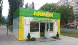 Павильон в г.Мозырь Лимон 30м2