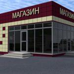 Магазины, кафе